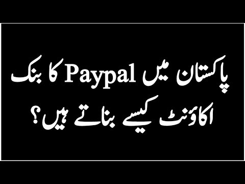 Make New Free Paypal Bank Accounts In Pakistan Full Course With Proof Secrets