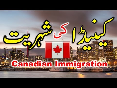 How to get Canada Citizenship through Immigration Urdu / Hindi