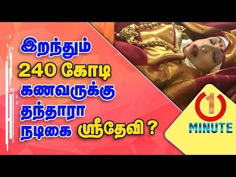 Sridevi death :  240கோடி கணவருக்கு தந்தாரா நடிகை ஸ்ரீதேவி?