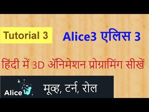 Alice3 Programming in Hindi - Tutorial 3