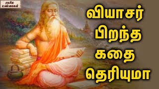 The Unbelievable Story Of Veda Vyasa's Birth || Unknown Facts Tamil