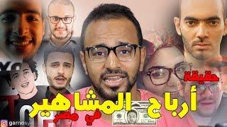 لن تصدق أرباح مشاهير اليوتيوب لأشهر القنوات المصرية بالدليل القاطع - شاهد الصدمة