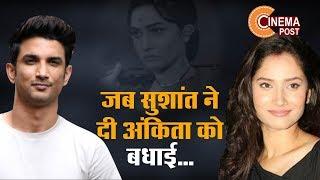 जब सुशांत ने दी अंकिता को बधाई   Sushant Singh Rajput   Ankita Lokhande