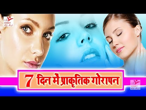 7 दिन में प्राकृतिक गोरापन !! How To Get Fair Skin Naturally At Home In 7 Days !! Vianet Lifestyle