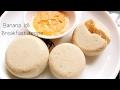 Banana Idli || Sweet Idli || No fermentation | South Indian Breakfast recipe || Healthy kids recipes