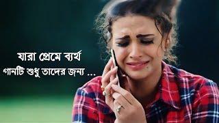 প্রেমে ব্যর্থ হয়েছেন গানটি শুনুন , New Bangla Sad Song 2018 , Rahat Ft.Tazul Islam , Official Song