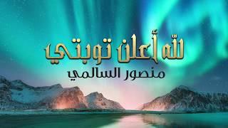 أنشودة لله أعلن توبتي | منصور السالمي