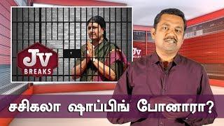 தமிழக சிறைக்கு மாற்றப்படுவாரா சசிகலா ? | JV Breaks | Sasikala Jail Issue