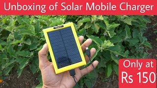 Unboxing of Solar Mobile Charger || Cheap Solar Mobile Charger at Rs 150 (2018)