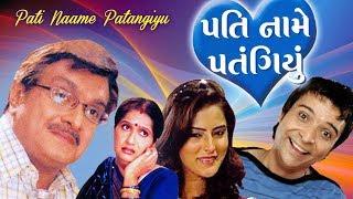 Pati Naame Patangiyu | Superhit Gujarati Comedy Natak | Siddharth Randeria, Vipul Vithlani