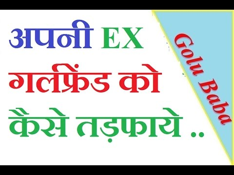How to make your Ex miss you in hindi - love and relationship advice