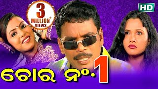 Super Hit Comedy Film - CHORO No.1 ଚୋର ନମ୍ବର ୧ || SARTHAK MUSIC