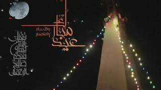 تكبيرات العيد بصوت جميل جدا ♡