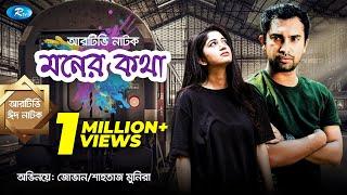 Eid Natok || Moner Kotha || মনের কথা || ft. Jovan, Shahtaj || Rtv Drama Eid Special