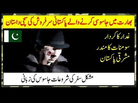 Pakistani Jasoos ki Sachi Daastaan Part-2