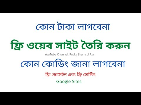 How to create a free website with a free domain name on google -