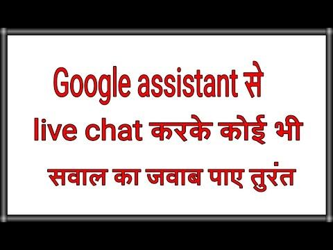Google assistant  से करे सवाल पाये तुरंत जवाब