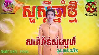 សារ៉ាវ៉ាន់សុំសេ្មហ៍(saravan Som Snaer)sing By G Devid Ditway)new Original Song)