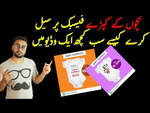 Earn 1 Lakh Every Month Sell Kids Clothes Online Full Guide Urdu-Hindi