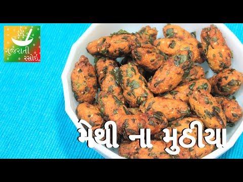 Methi Muthia Recipe For Undhiyu | Methi Na Muthiya | Gujarati Rasoi