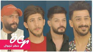 علي يوسف - حسن هادي - علي سمير - كابتن ضرغام اسماعيل (حظر تجوال)   2020   Exclusive