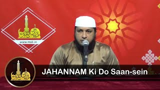 Latest Bayan in Urdu | Jahannam Ki Saan-sein | Breaths of Jahannam by Hafiz Javeed Usman Rabbani