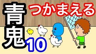 【アニメ】青鬼つかまえる10