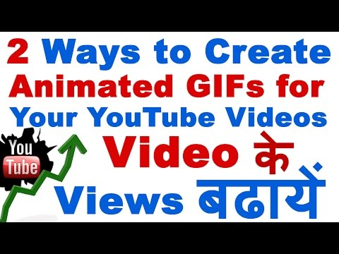 How to Create Animated GIF for your YouTube Videos Online for FREE (एनिमेटेड इमेज कैसे बनाएं )