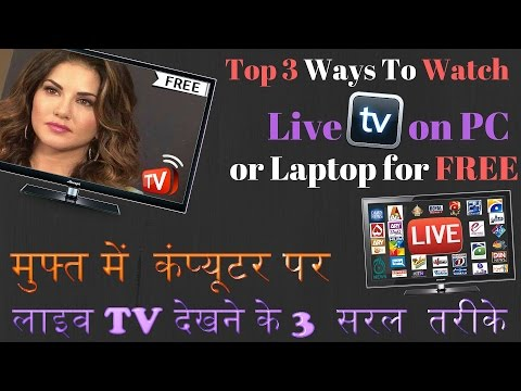 top 3 ways to watch live tv on pc or laptop for free in Hindi/Urdu By Only Single Like