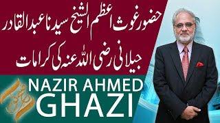 Subh E Noor   Huzoor Ghous-e-Azam Sheikh Abdul Qadir Jilani Ki Karamaat   17 Dec 2018   92NewsHD
