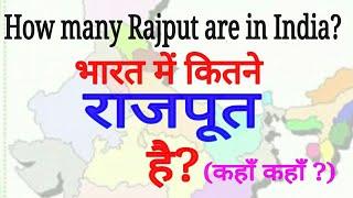 Rajput population in India|| Rajput Mystery