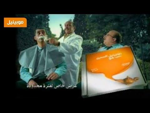 ALO El-Se7ry (the Barber) الو السحري الحلاق