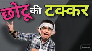 Chotu ki takkar |Hindi Comedy | Chotu Dada Comedy Video