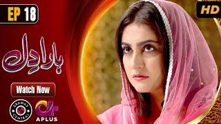 Pakistani Drama | Haara Dil - Episode 18 | Aplus Dramas | Danish Taimoor, Hiba Bukhari