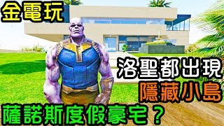 【金電玩】洛聖都出現隱藏小島 薩諾斯的度假豪宅?《GTA5 MOD》Los Santos appeared Thanos villa in hidden island ?