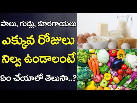 Best Tips to Store Vegetables and Milk in Refrigerators | Home Remedies in Telugu | VTube Telugu