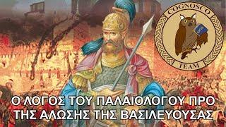 Ο τελευταίος λόγος του Κωνσταντίνου Παλαιολόγου πριν από την Άλωση της Κωνσταντινούπολης (1453)