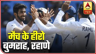 Bumrah, Rahane Star As India Decimate West Indies By 318 Runs In First Test | ABP News