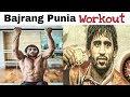 Wrestler Bajrang Punia Full Workout