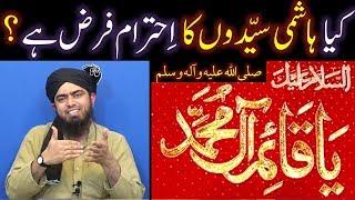 Kia Hashmi SAYYID (Aal-e-MUHAMMAD علیہم السلام) ka IHTRAM Faraz hai ?? (Engineer Muhammad Ali Mirza)