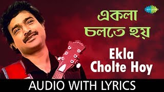 Ekla Cholte Hoy With Lyrics , Nachiketa Chakraborty , Best Of Nachiketa , HD Song