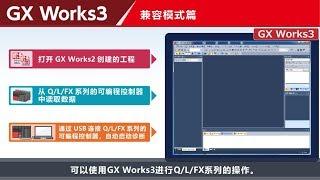 GX+Works3 Videos - 9tube tv