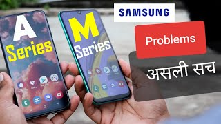 Samsung Galaxy A series vs Galaxy M Series Mobile - Hidden Truth 🔥