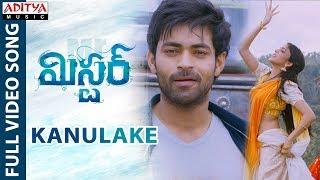 Kanulake Full Video Song || Mister Video Songs || Varun Tej, Lavanya, Hebah || Mickey J Meyer