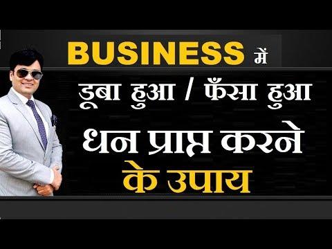 Market में रुका / फसा हुआ धन वापस कैसे लाए ?  Dr. Amit Maheshwari Business Trainer