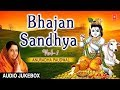 Best Collection Of Bhajans I Bhajan Sandhya Vol1 I ANURADHA PAUDWAL I FULL AUDIO SONGS JUKE BOX