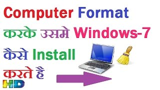 How To Format Computer And Install Windows 7 In Hindi Urdu Computer K