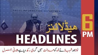 ARYNews Headlines |FM Qureshi rules out prospects of in-house change| 6PM | 17 Nov 2019