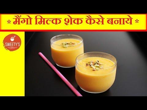 How to Make Mango MilkShake - मैंगो मिल्क शेक कैसे बनाये