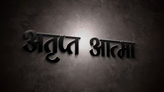 Atripta Aatma : Nepali Short Film (2012) re-upload